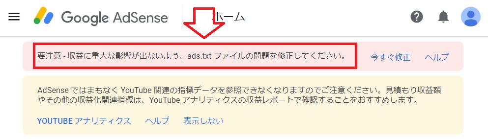 収益 に 重大 な 影響 が 出 ない よう ads txt ファイル の 問題 を 修正 し て ください