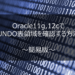 Oracle11g/12cでUNDO表領域を確認する方法~簡易版~