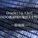Oracle11g/12cでUNDO表領域を確認する方法~簡易版~
